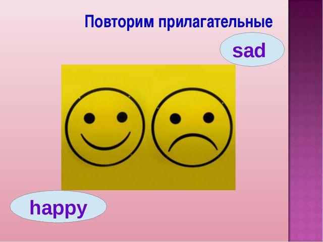 Повторим прилагательные happy sad