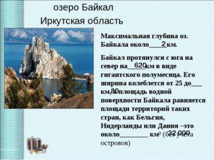 озеро Байкал Иркутская область Максимальная глубина оз. Байкала около_____км.