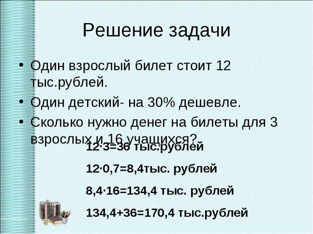 Решение задачи Один взрослый билет стоит 12 тыс.рублей. Один детский- на 30%...