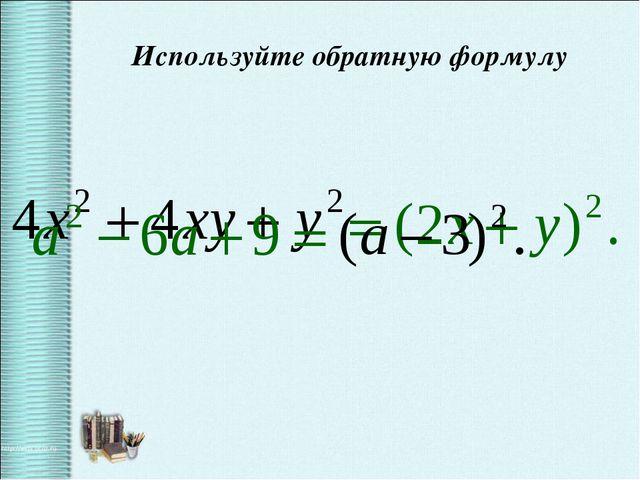 Используйте обратную формулу