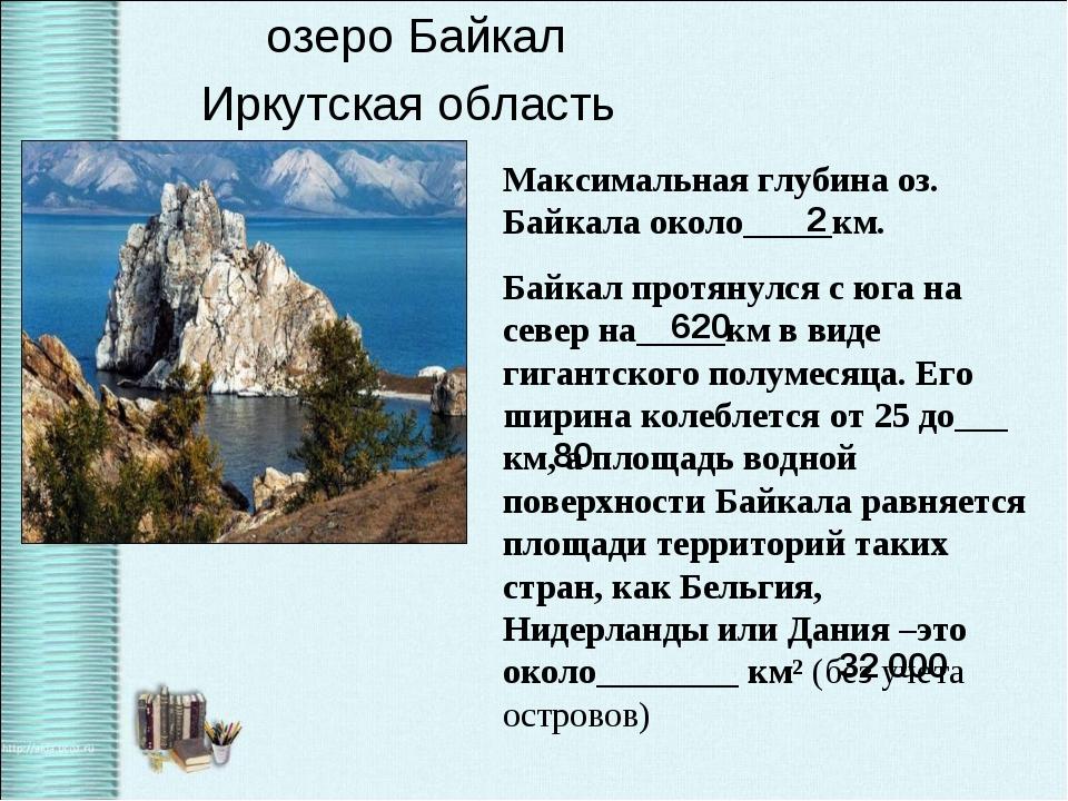 озеро Байкал Иркутская область Максимальная глубина оз. Байкала около_____км....