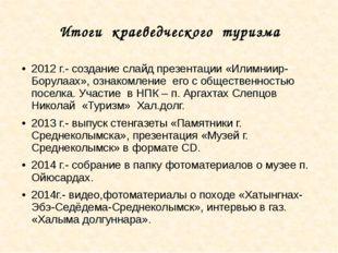 Итоги краеведческого туризма 2012 г.- создание слайд презентации «Илимниир-Бо