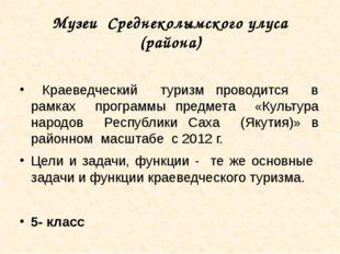 Музеи Среднеколымского улуса (района) Краеведческий туризм проводится в рамка