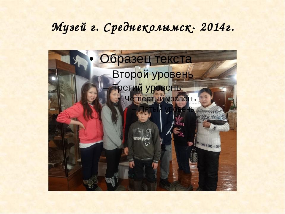 Музей г. Среднеколымск- 2014г.