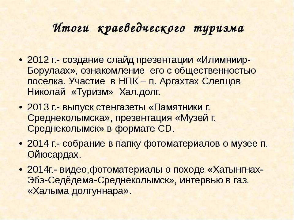 Итоги краеведческого туризма 2012 г.- создание слайд презентации «Илимниир-Бо...