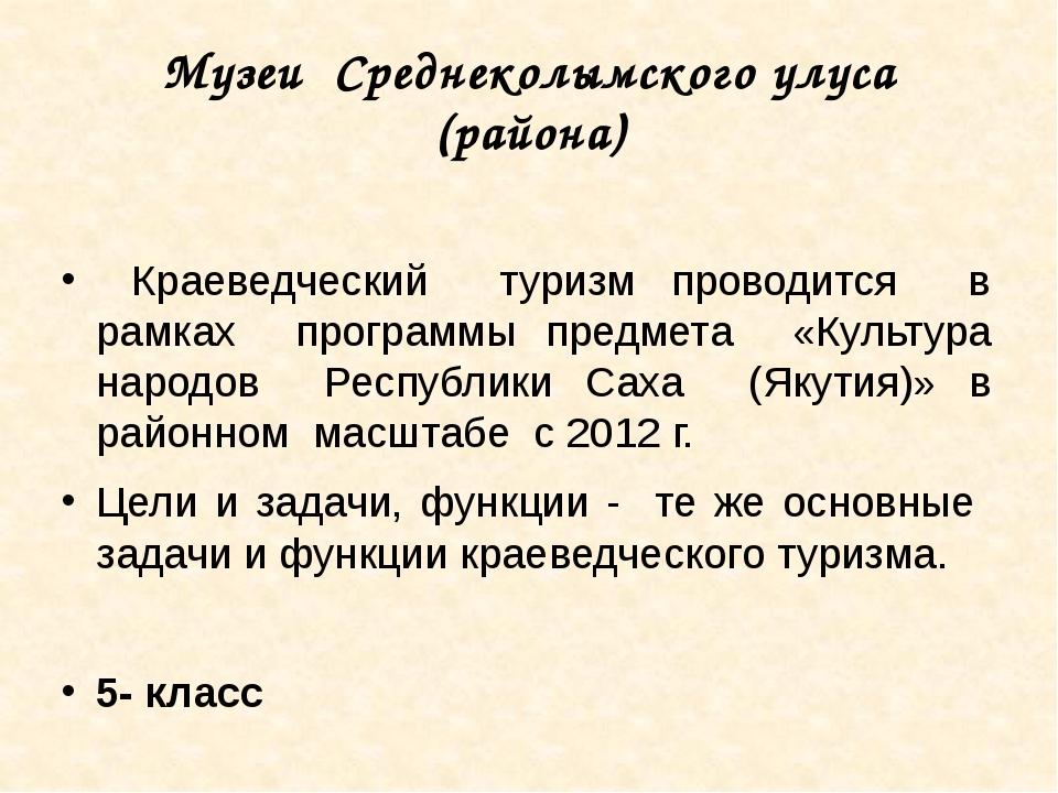 Музеи Среднеколымского улуса (района) Краеведческий туризм проводится в рамка...