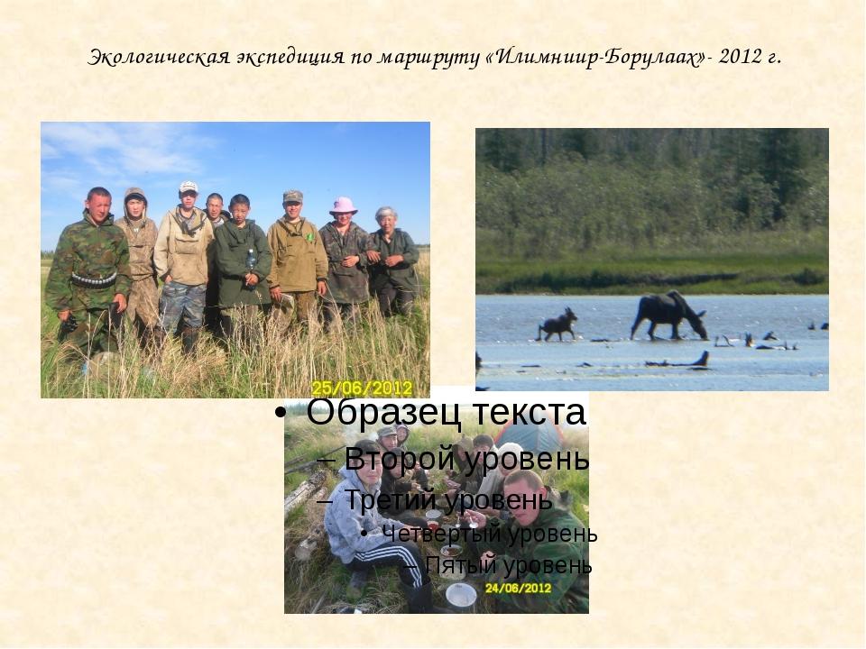 Экологическая экспедиция по маршруту «Илимниир-Борулаах»- 2012 г.