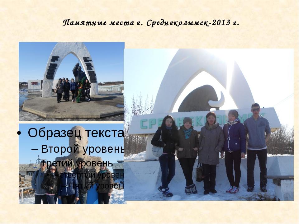 Памятные места г. Среднеколымск-2013 г.