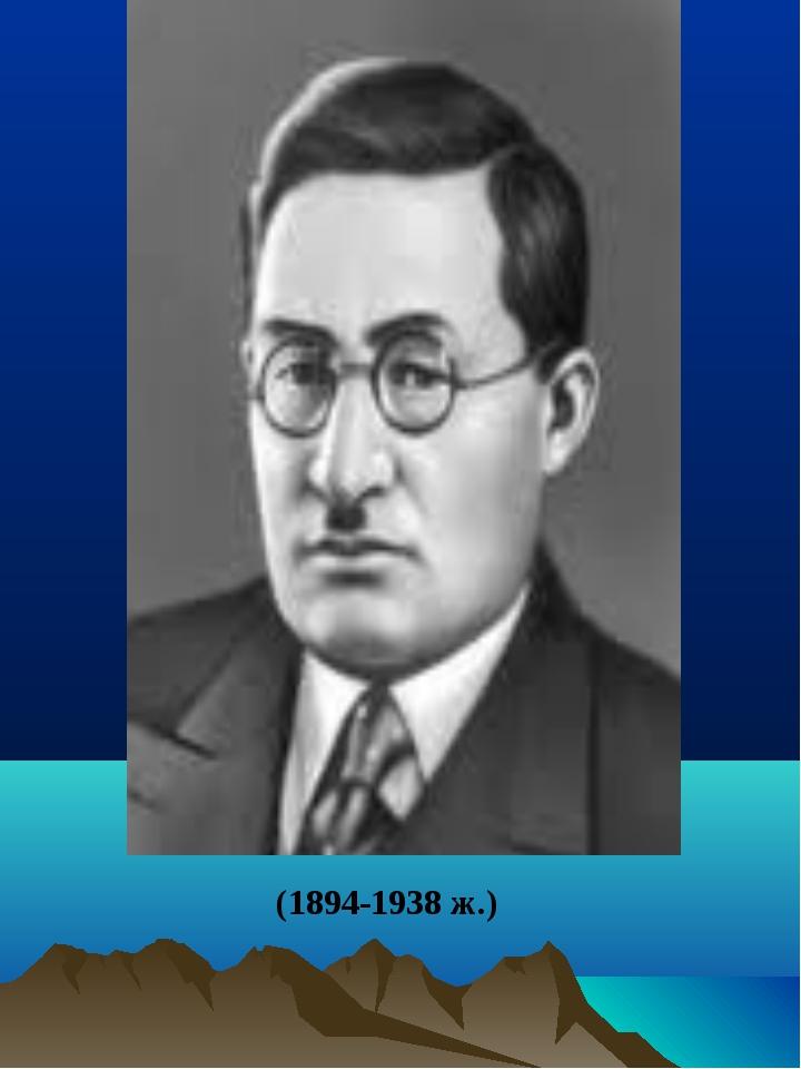 (1894-1938 ж.)