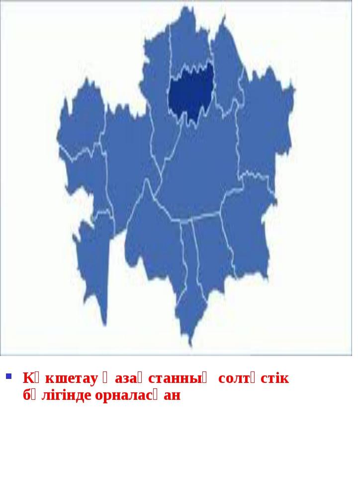 Көкшетау Қазақстанның солтүстік бөлігінде орналасқан