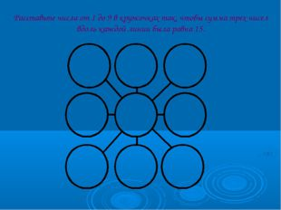 Расставьте числа от 1 до 9 в кружочках так, чтобы сумма трех чисел вдоль кажд