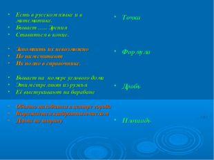 Есть в русском языке и в математике. Бывает ….. Зрения Ставиться в конце. Зап