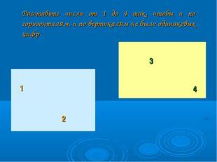 Расставьте числа от 1 до 4 так, чтобы и по горизонталям, и по вертикалям не б