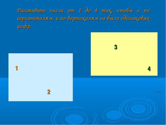 Расставьте числа от 1 до 4 так, чтобы и по горизонталям, и по вертикалям не б...