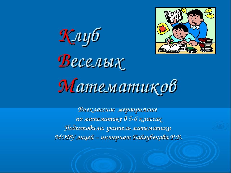 Клуб Веселых Математиков Внеклассное мероприятие по математике в 5-6 классах...