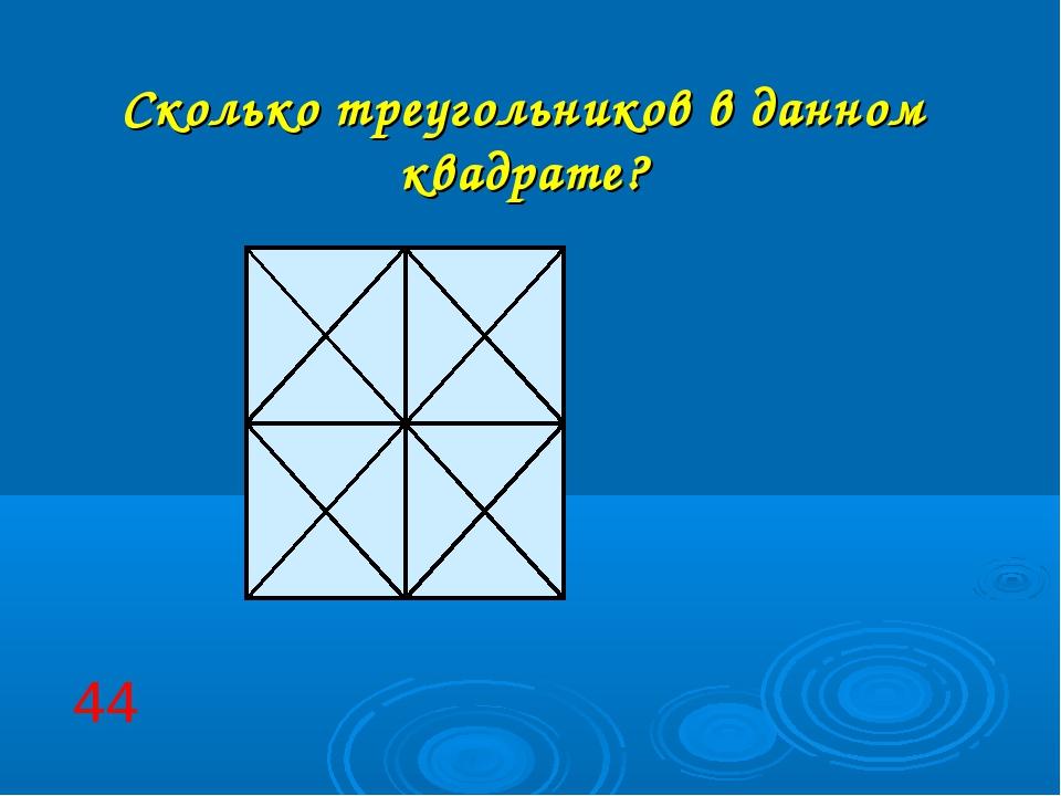Сколько треугольников в данном квадрате? 44
