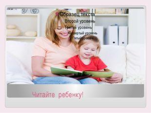 Читайте ребенку!