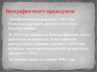 Демобилизовался в декабре 1946 года. Вернулся на родину, работал в колхозе «
