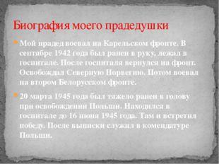Мой прадед воевал на Карельском фронте. В сентябре 1942 года был ранен в руку