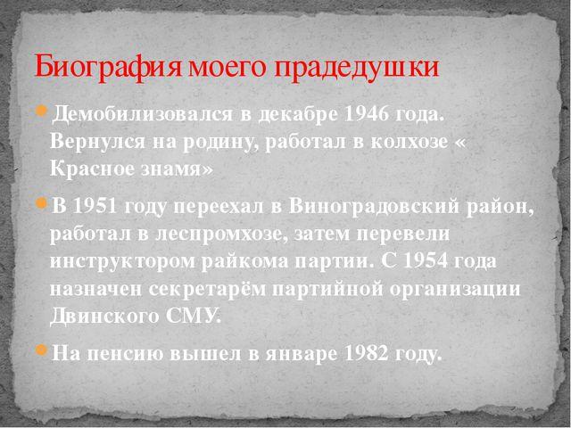 Демобилизовался в декабре 1946 года. Вернулся на родину, работал в колхозе «...