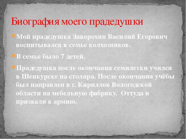Мой прадедушка Заворохин Василий Егорович воспитывался в семье колхозников. В...