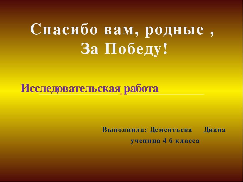 Выполнила: Дементьева Диана ученица 4 б класса Исследовательская работа Спаси...