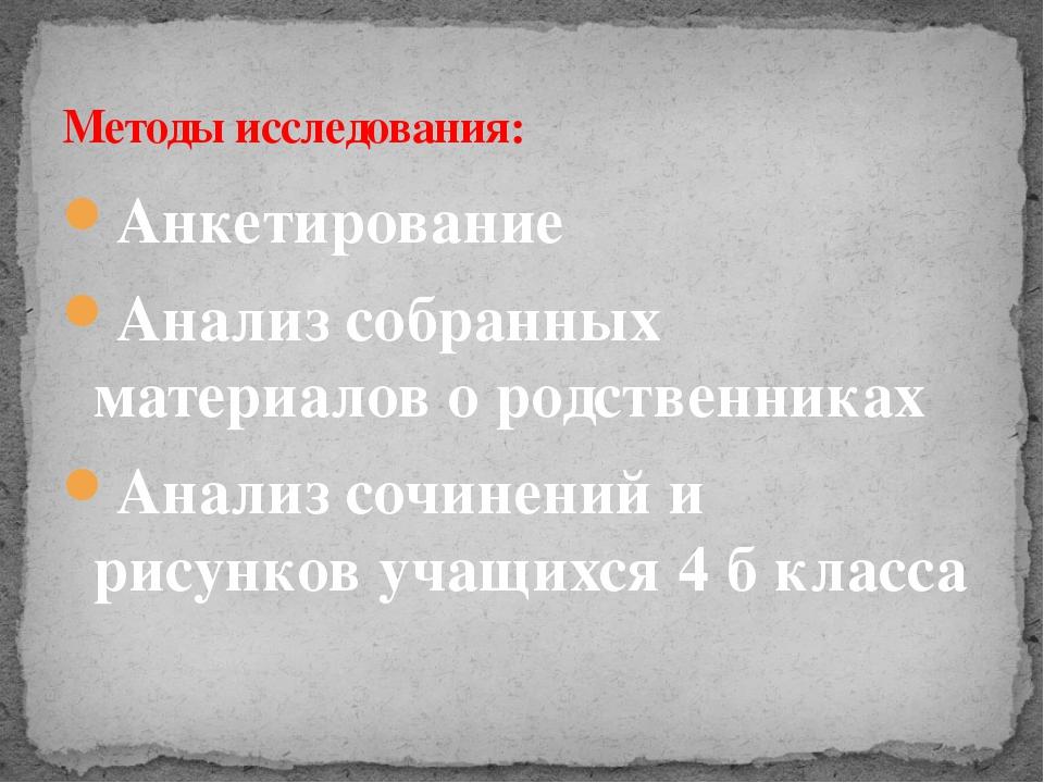 Анкетирование Анализ собранных материалов о родственниках Анализ сочинений и...