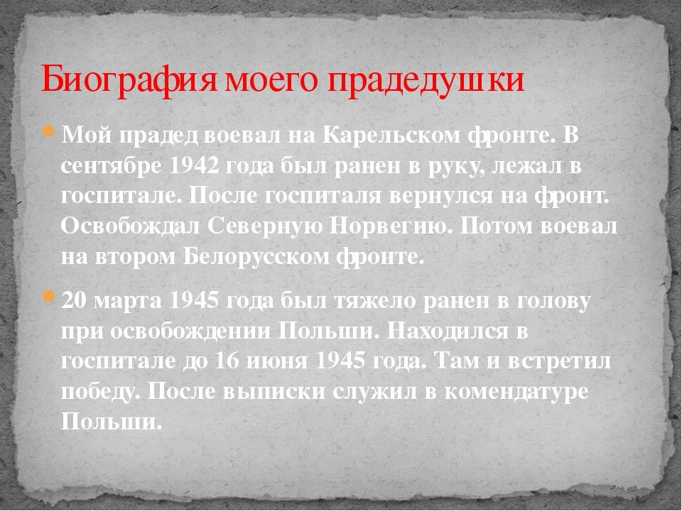 Мой прадед воевал на Карельском фронте. В сентябре 1942 года был ранен в руку...