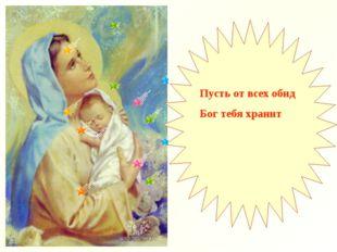 Пусть от всех обид Бог тебя хранит