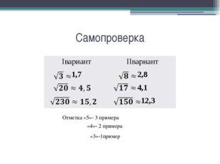 Самопроверка Отметка «5»- 3 примера «4»- 2 примера «3»-1пример Iвариант IIвар