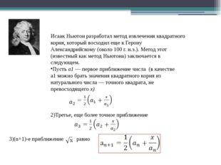 Исаак Ньютон разработал метод извлечения квадратного корня, который восходил
