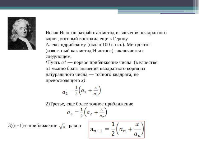 Исаак Ньютон разработал метод извлечения квадратного корня, который восходил...