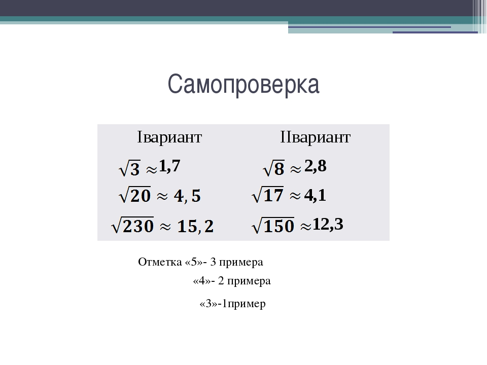 Самопроверка Отметка «5»- 3 примера «4»- 2 примера «3»-1пример Iвариант IIвар...