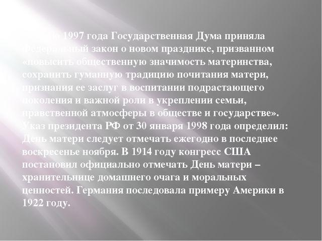 Осенью 1997 года Государственная Дума приняла Федеральный закон о новом празд...