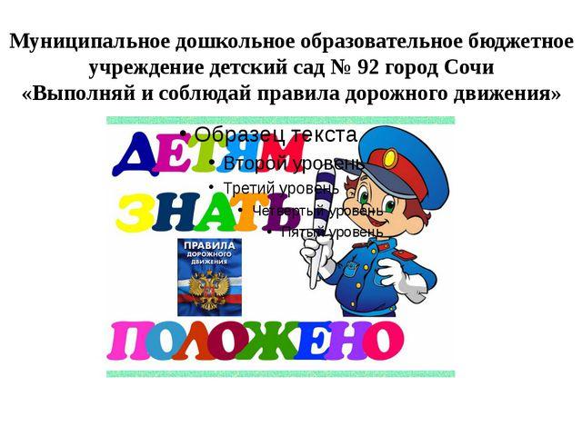 Муниципальное дошкольное образовательное бюджетное учреждение детский сад № 9...