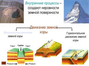 Внутренние процессы – создают неровности земной поверхности Вертикальное движ