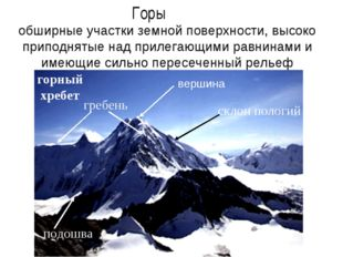 Горы обширные участки земной поверхности, высоко приподнятые над прилегающими