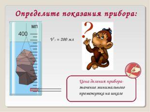 Определите показания прибора: V 1 = 200 мл