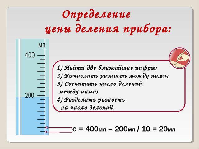 Найти две ближайшие цифры; Вычислить разность между ними; Сосчитать число дел...