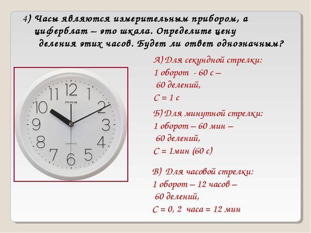 4) Часы являются измерительным прибором, а циферблат – это шкала. Определите...
