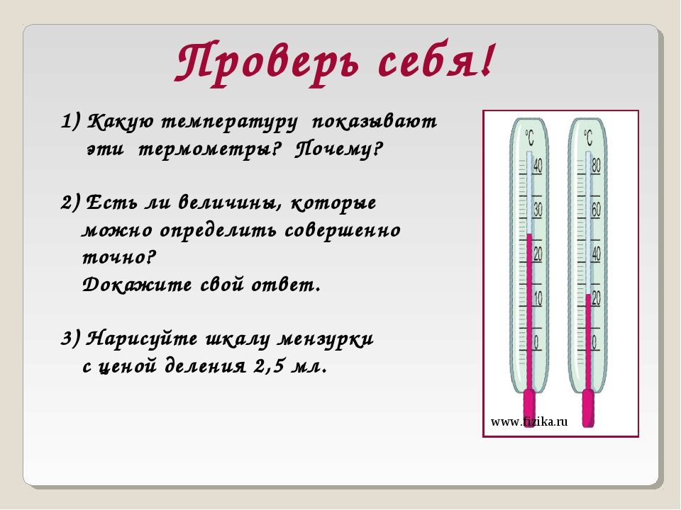 Проверь себя! Какую температуру показывают эти термометры? Почему? 2) Есть ли...