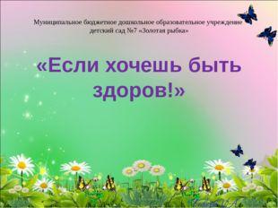 Муниципальное бюджетное дошкольное образовательное учреждение детский сад №7