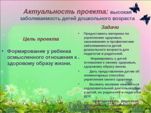 Актуальность проекта: высокая заболеваемость детей дошкольного возраста Цель