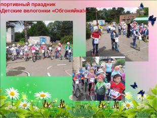 Спортивный праздник «Детские велогонки «Обгоняйка!»