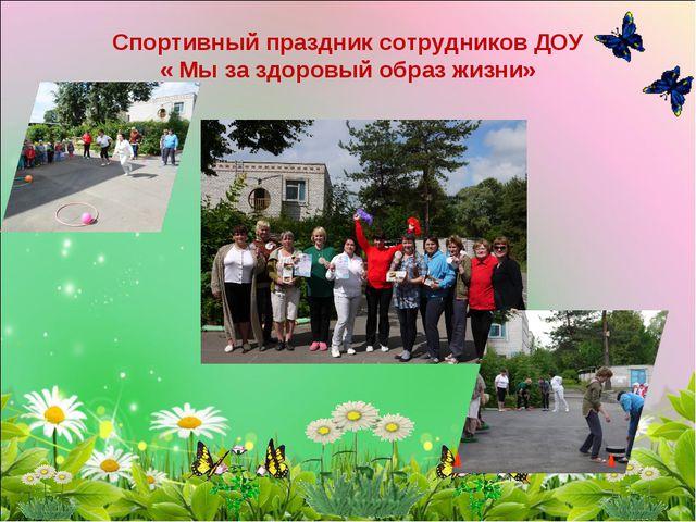 Спортивный праздник сотрудников ДОУ « Мы за здоровый образ жизни»