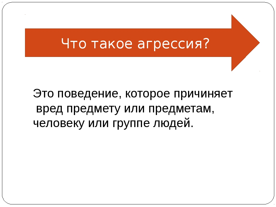Что такое агрессия? Это поведение, которое причиняет вред предмету или предме...