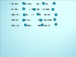 38 * 100 = 1100 : 100 = 230 10 = 23 84 * 100 = 96 * = 960 840 10 = 8400 3800