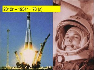 2012г – 1934г = 78 (л)