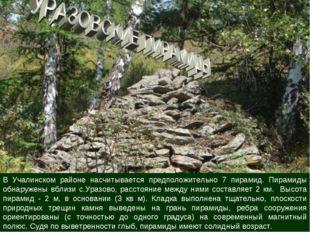 В Учалинском районе насчитывается предположительно 7 пирамид. Пирамиды обнару
