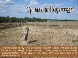 Мегалитическое сооружение относится к началу бронзового века (более 3.5 тысяч